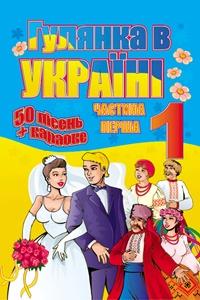 Гулянка в Україні  - частина 1