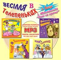 Весілля в Телепеньках  - mp3 збірка