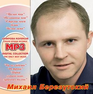 Михаил Березутський  - Збірка альбомів