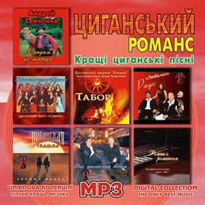Кращі циганські пісні MP3  - Циганський романс