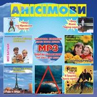 Любов та Віктор Анісімови  - mp3 збірка