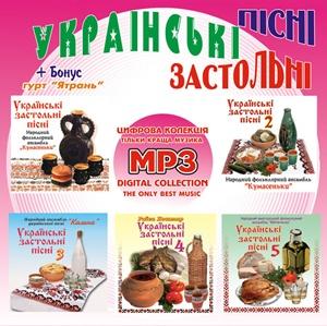 Українські застольні пісні МР3  - частина 1