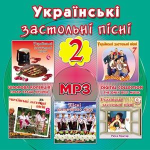Українські застольні пісні МР3   - частина 2
