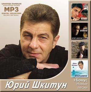 Юрій Шкитун  - mp3 збірка