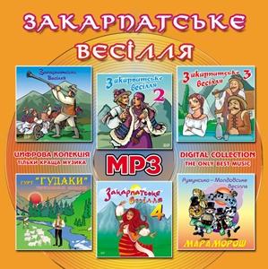 Закарпатське весілля МР3  - Українські весільні пісні
