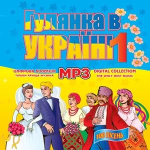Гулянка в Українi  - частина 1