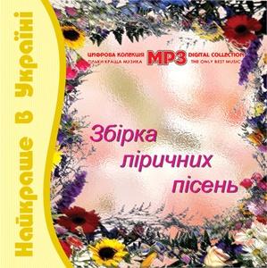 Збірка ліричних пісень  - Найкраще в Україні