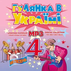 Гулянка в Україні  - частина 4