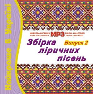 Найкраще в Україні  - Випуск 2