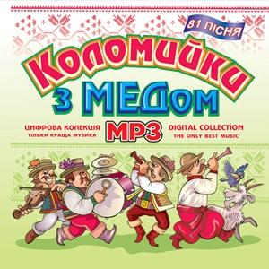 Коломийки з МЕДом  - mp3 збірка