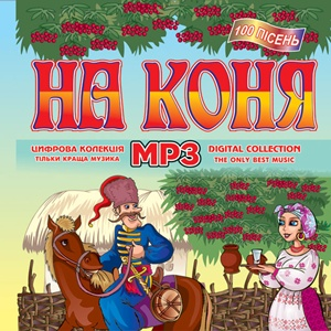 На коня  - Збірка українських народних пісень
