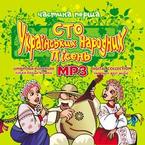 Сто українських народних пісень МР3  - частина 1